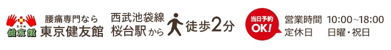 東京健友館