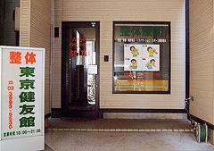 パン屋さんの正面で信号の三軒手前が東京健友館です