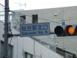 桜台通りを桜台駅方面へ直進し、桜台北口という信号を左折